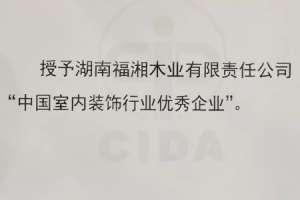 """福湘木业荣获""""中国室内装饰行业优秀企业""""给水泵"""